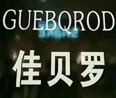 GUEBQROD