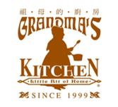 祖母的厨房西餐厅