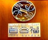 百合福海鲜膳食总汇