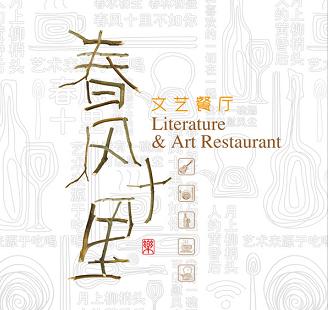 春风十里文艺餐厅