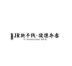 JR新干线·捷运弁当