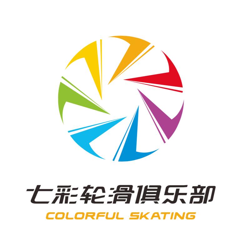 七彩轮滑俱乐部