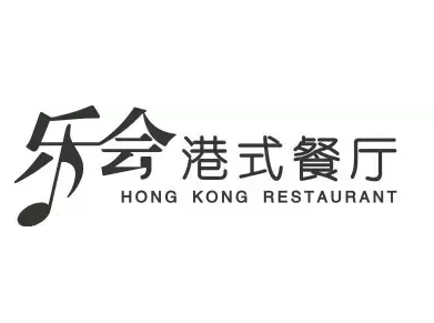 乐会港式餐厅