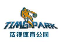 钛镁体育公园
