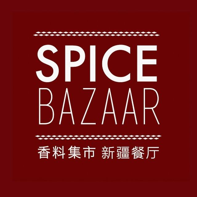 Spice Bazaar香料集市新疆餐厅