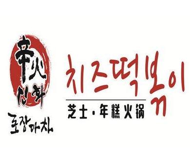 辛火·芝士年糕火锅
