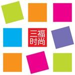 三福时尚(SANFU)