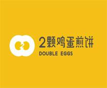 2颗鸡蛋煎饼