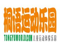 桐语运动乐园