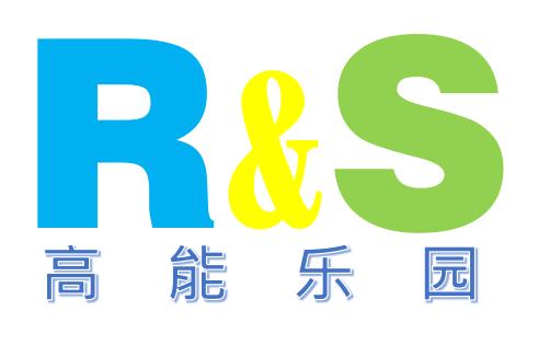 R&S高能乐园