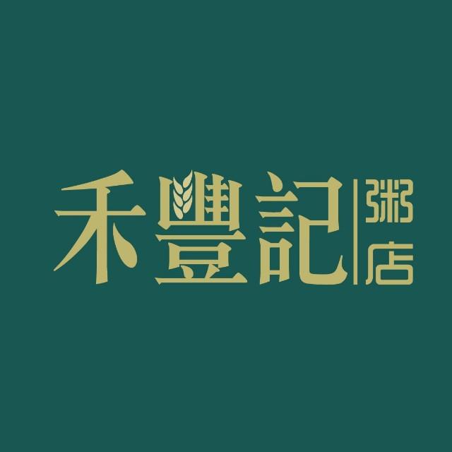 禾丰记粥店