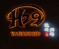 H29烧肉酒场