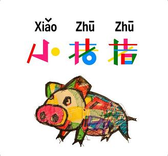 小猪猪烤肉