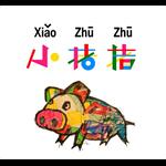 小猪猪烤肉(Xiao Zhu Zhu)
