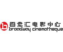 百老汇电影中心