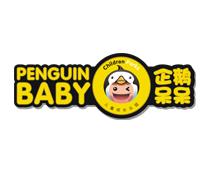 企鹅呆呆儿童游乐