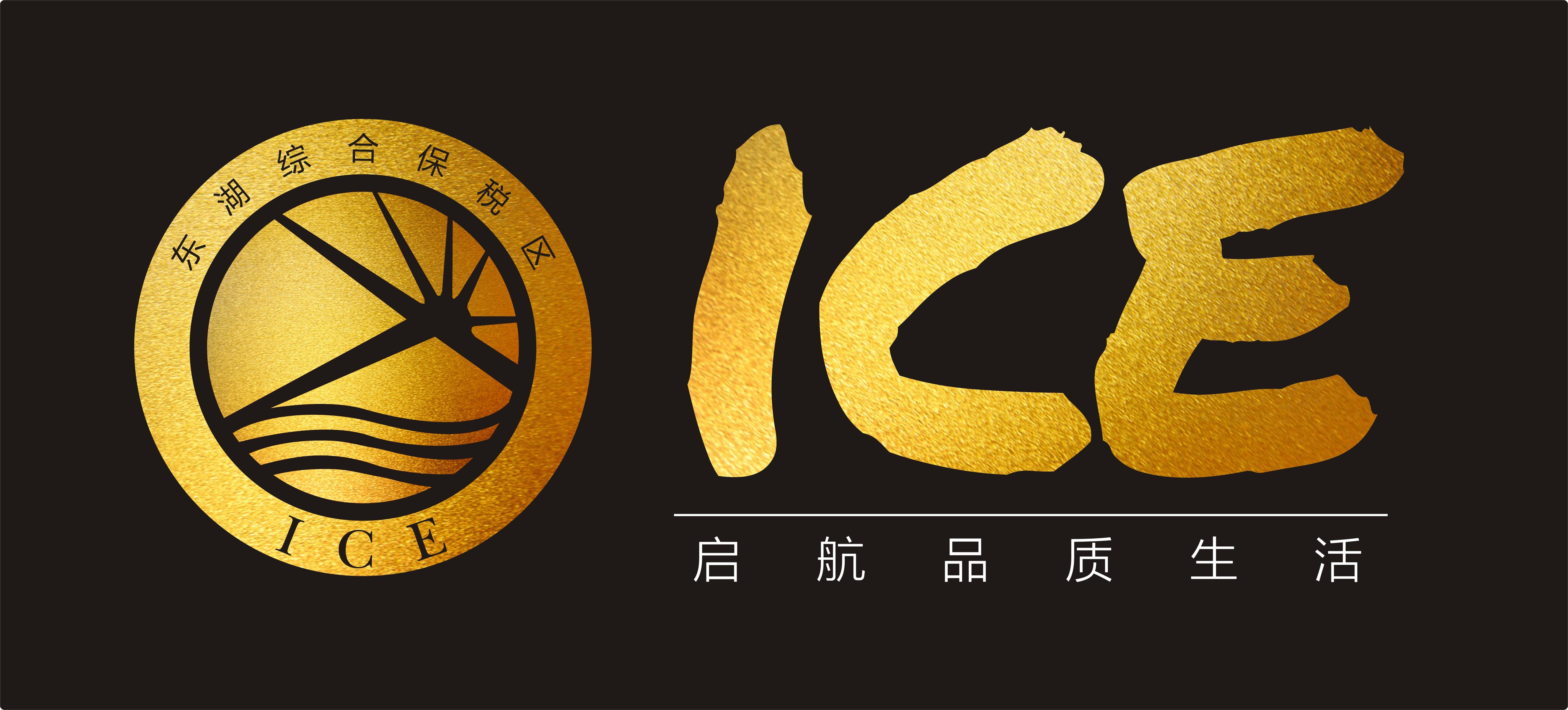东湖保税展示交易中心(ICE)