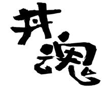 丼魂·烧肉丼