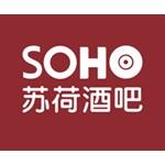 苏荷酒吧(SOHO)