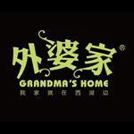 外婆家(Grandmas Home)