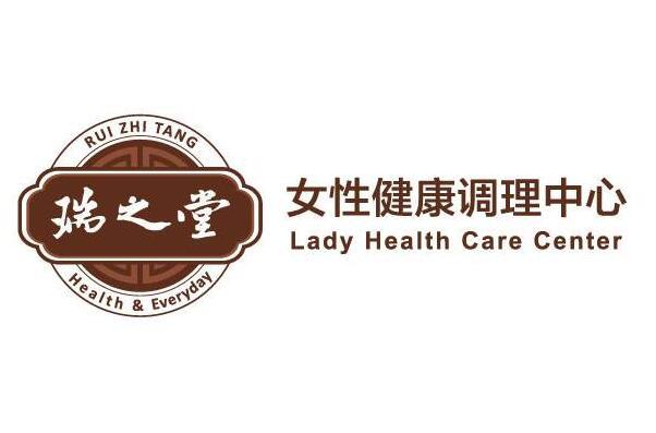瑞之堂女性健康调理中心