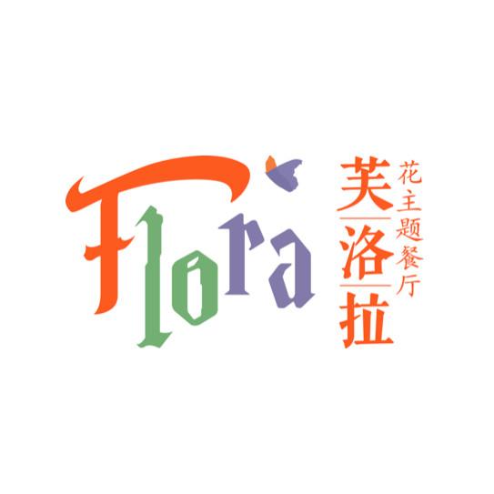 芙洛拉花主题餐厅