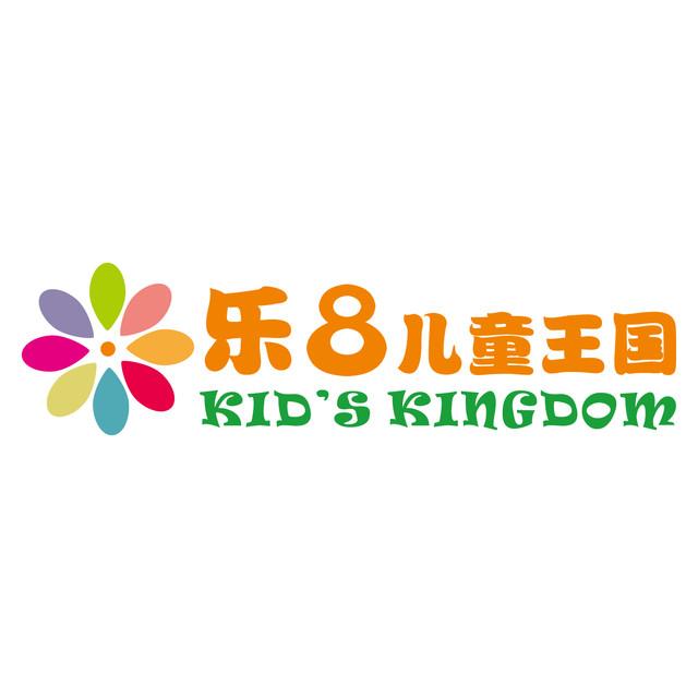 乐8儿童王国