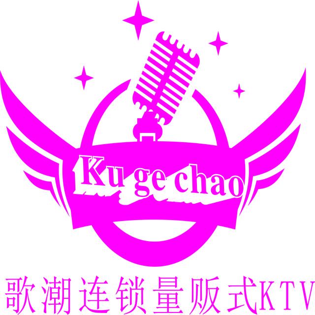 歌潮量贩式KTV