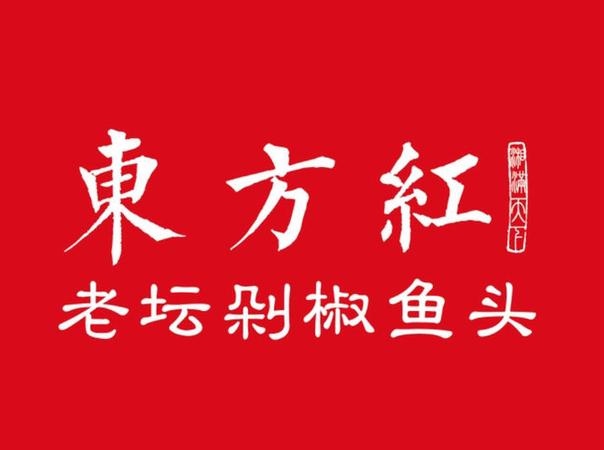 东方红·老坛剁椒鱼头