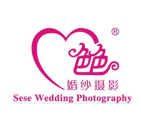 色色婚纱摄影