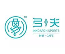 弓夫射箭·CAFE
