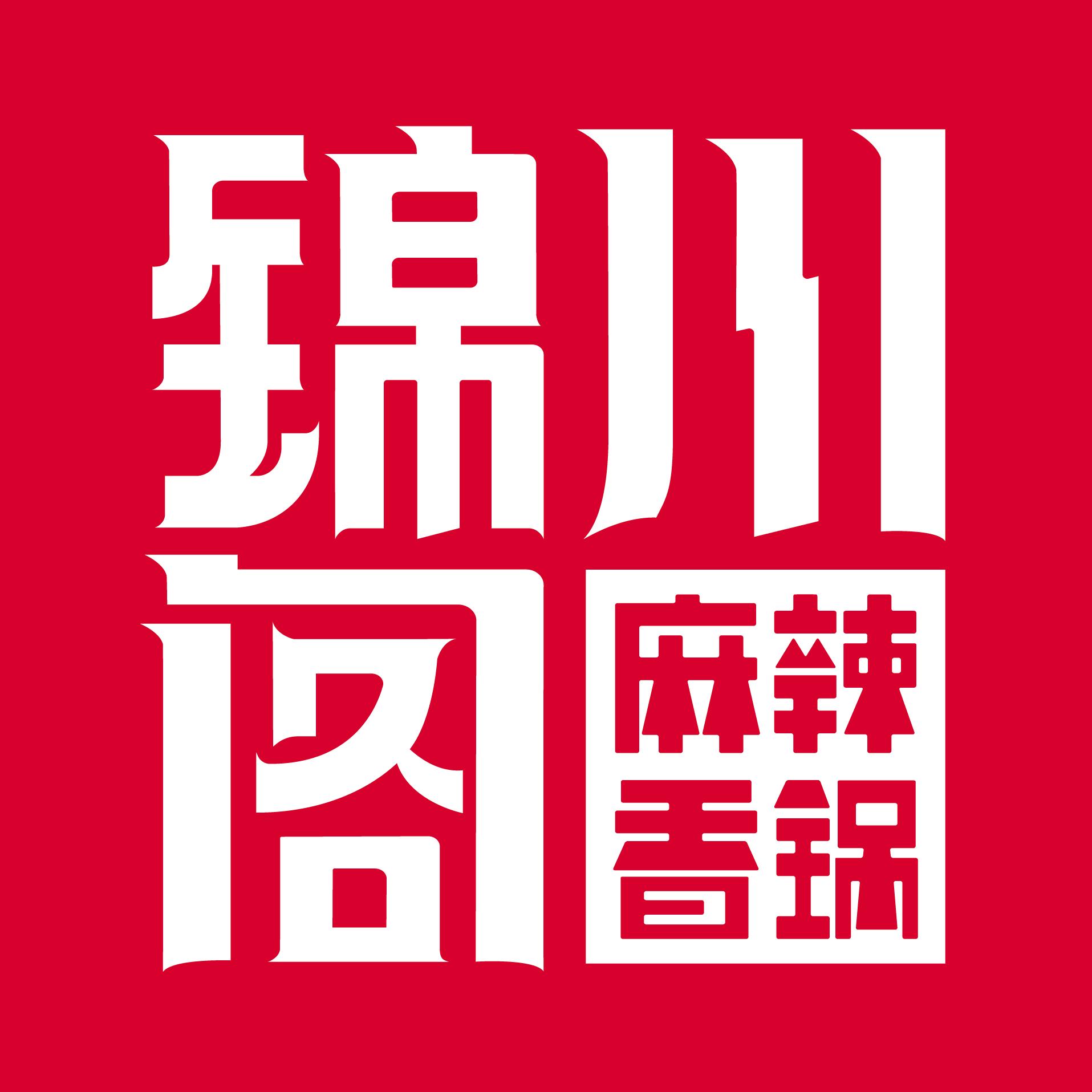 锦川阁麻辣香锅