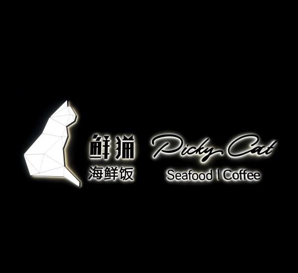 鲜猫海鲜饭