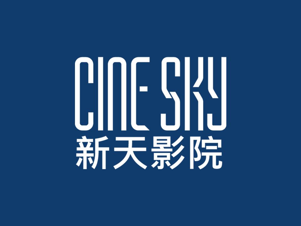 CINESKY新天影院