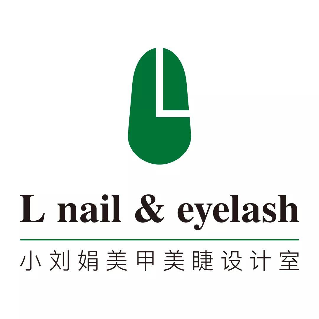 L nail小刘娟美甲