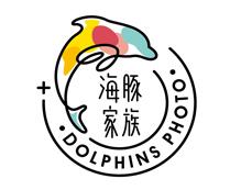 海豚家族照相馆