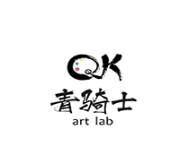 青骑士ART LAB