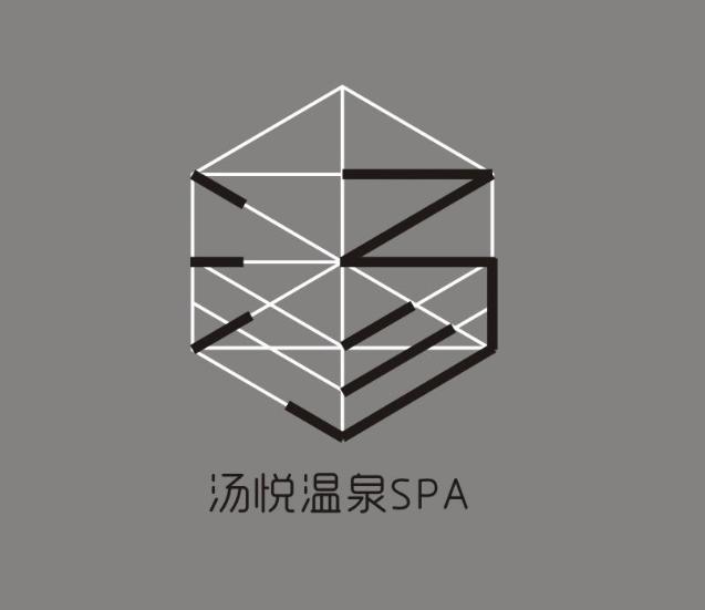 汤悦温泉汗蒸spa馆