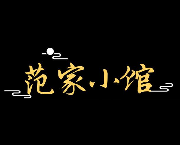 范家小馆·国宴烤鸭