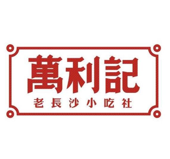 万利记老长沙小吃社