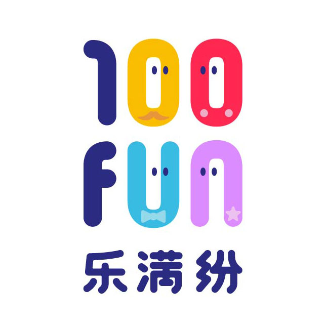 100 fun亲子乐园