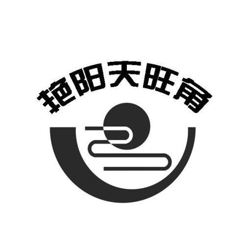 艳阳天旺角华美达酒店