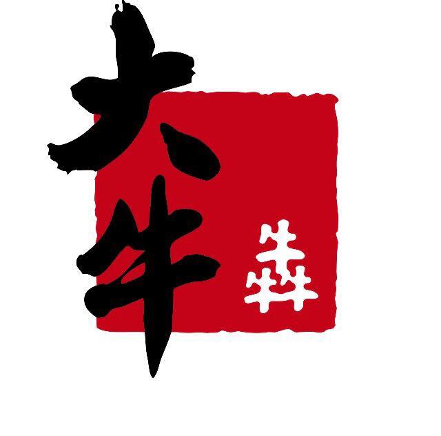 大牛犇火锅