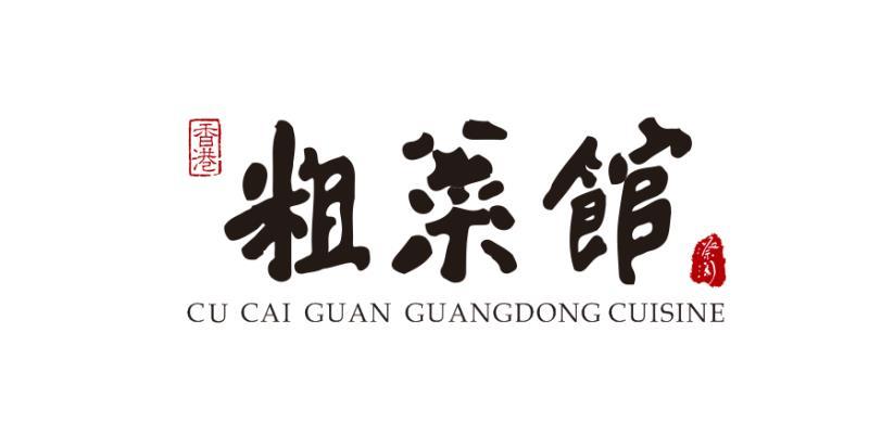 香港粗菜馆