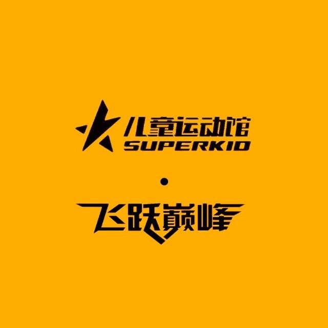 SuperKid兒童運動館