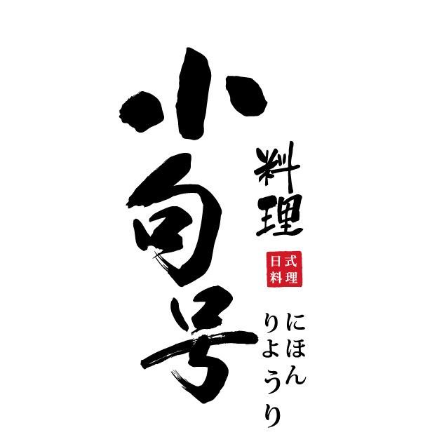 小句号日式料理