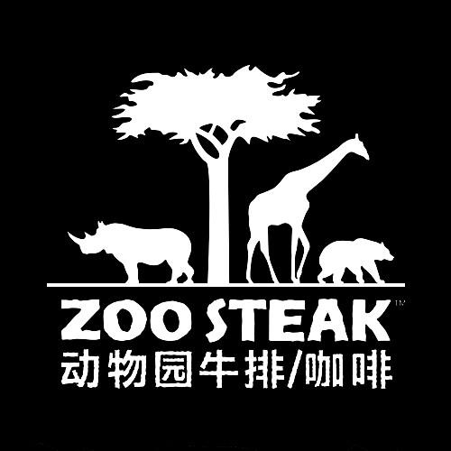 动物园牛排