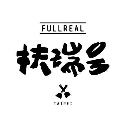 扶瑞号FULLREAL