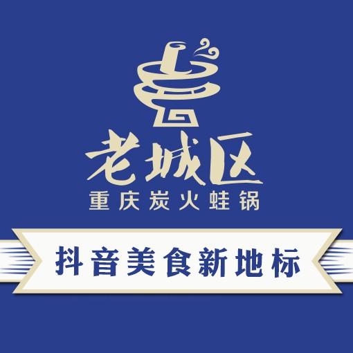 重庆老城区炭火蛙锅