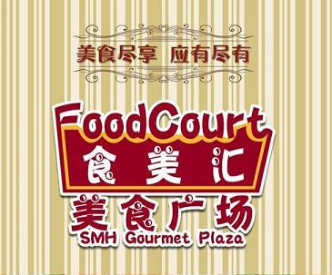 食美汇美食广场